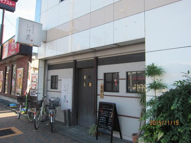 うまい蕎麦とお酒が楽しめる庶民的なお店 「いけ善」(名古屋市)