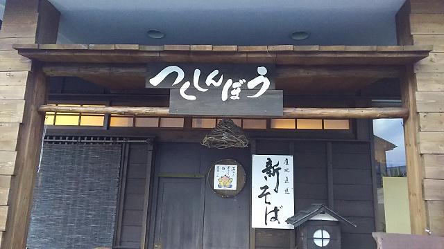 富士山本宮浅間大社近くの落ち着いたご夫婦の気さくなお店 「そば工舎 つくしんぼう」(富士宮市)