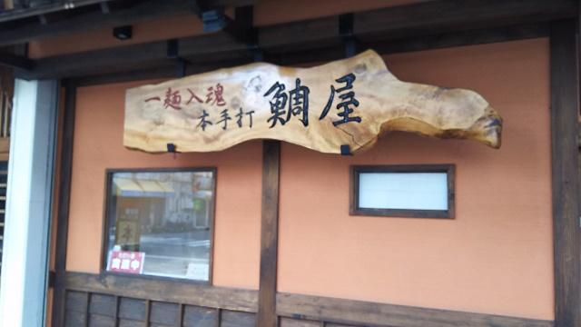 330年以上旅館を営む富士の老舗 「鯛屋」(富士宮市)