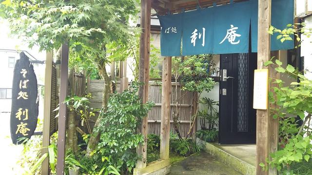 住宅地をチョット離れた隠家的な存在 「利庵」(富士宮市)
