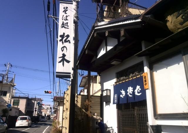 地元の蕎麦好きに長年愛されている店