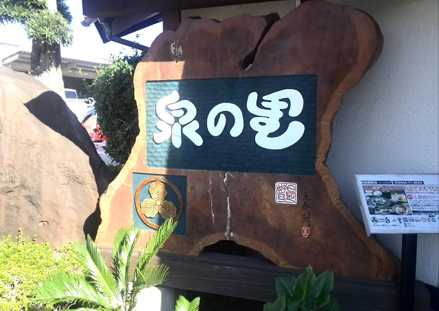 一見ファミレスの様だが本格的な蕎麦店 「泉の里」(富士市)