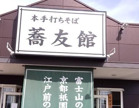 上品で静かな空間 「喬友館」(富士宮市)
