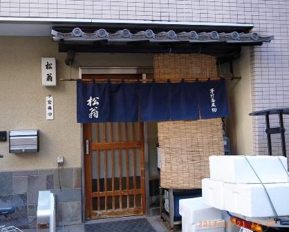 味に自信あり、神田の人気店