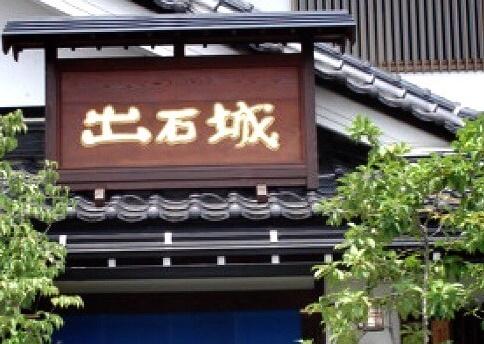 皿蕎麦が名物、出石のそば屋 「出石城(いずしじょう)」(豊岡市)