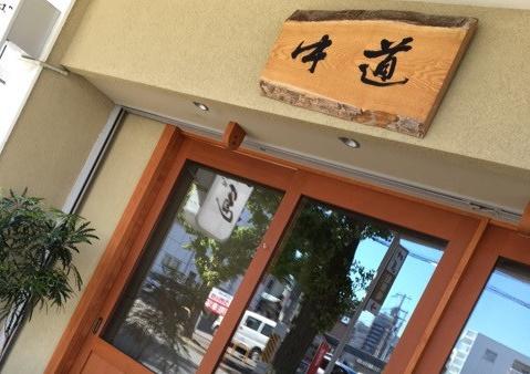 地酒と二八蕎麦を楽しむ 「中道」(和歌山市)