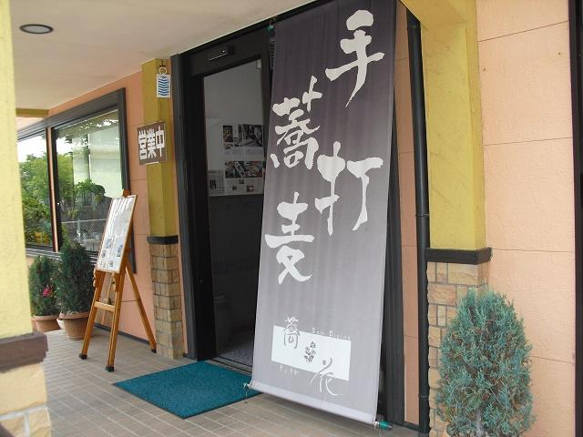 洋風レストラン風の本格蕎麦店 「Soba Dining 蕎花」(仙台市)