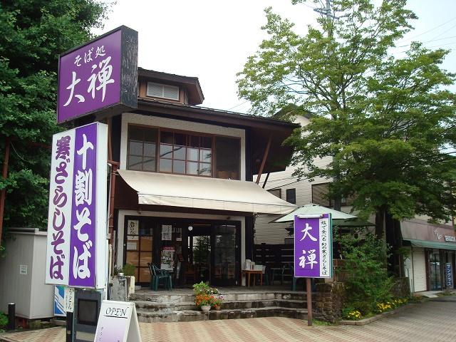 塩で食べる寒ざらしそば 「大禅」(軽井沢町)