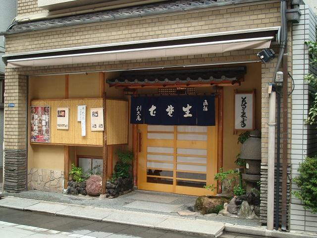 日本橋の名店 「利久庵」(日本橋)