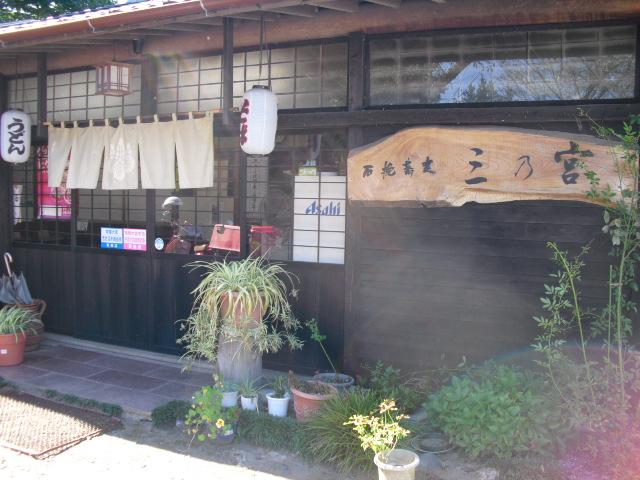 峠の茶屋風の蕎麦屋 「三乃宮」(常陸大宮市)