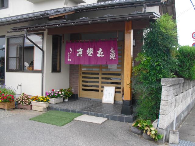 蕎麦屋とラーメンが共営 「手打蕎麦 きふね」(山形市)