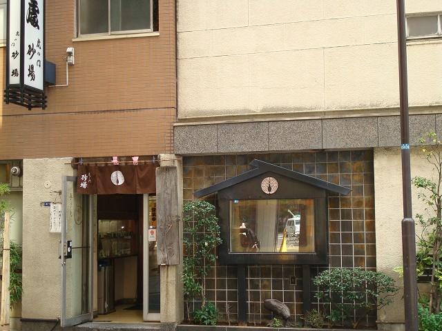 砂場の老舗の味 「虎ノ門砂場 内幸町店」(西新宿)