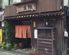 越中八尾、おわらの町で食べる蕎麦 「手打そば高野」(富山市)