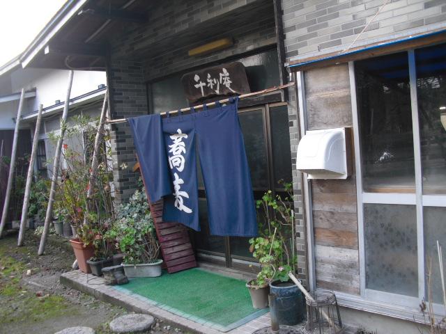 それしか無い古民家蕎麦店 「千利庵」(白鷹町)