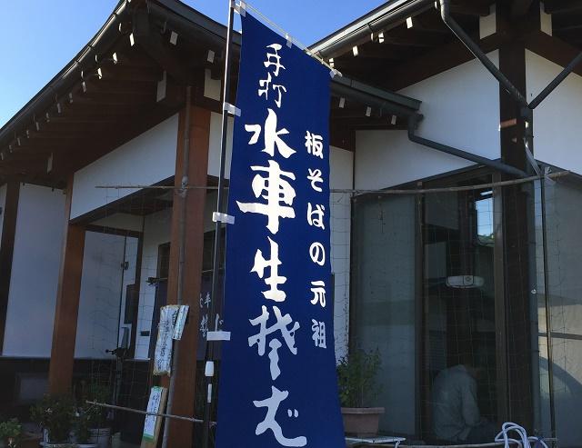 元祖板そばの店  「水車生そば 川原子店」(天童市)