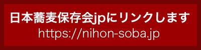 nihon-sobajp-1.jpg