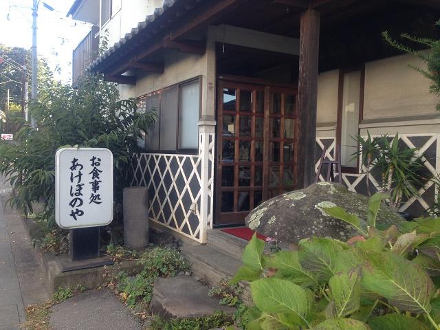 旧中山道 望月にある手打ち蕎麦屋 「あけぼのや」(佐久市)