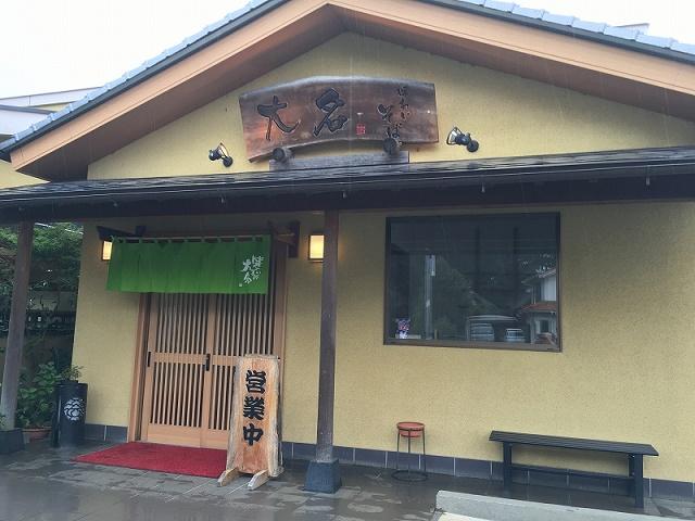 地元の法事にも利用される手打ちそば店 「味わいそば 大名」(阿見町)