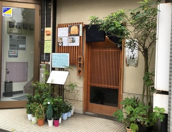 川崎の真面目な蕎麦屋 「手打ちそば ふじ」(川崎市)