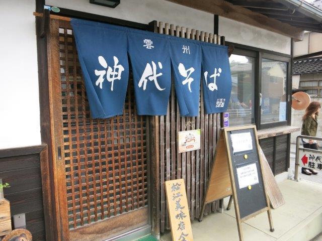 自家製粉、十割の出雲そばを味わえる店 「神代そば」(松江市)