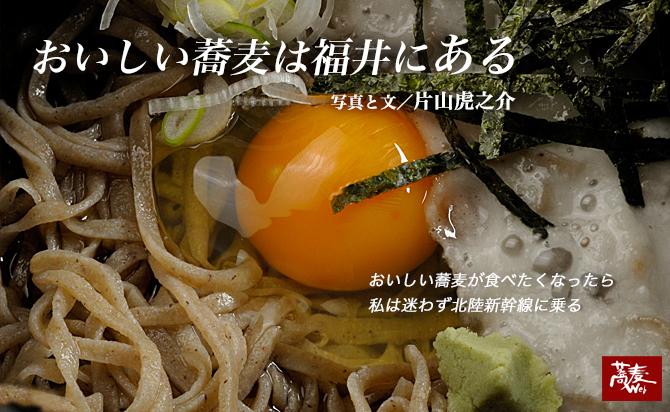 oishiisoba-fukui.jpg