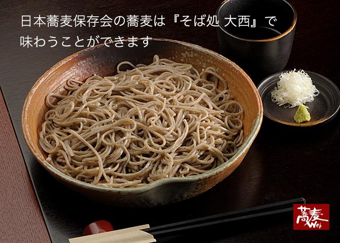 onishi_670_hozonkai.jpg