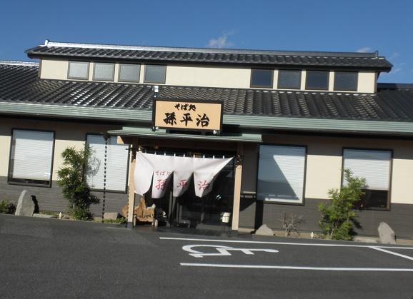 へぎ蕎麦のお店 「孫平治」(前橋市)