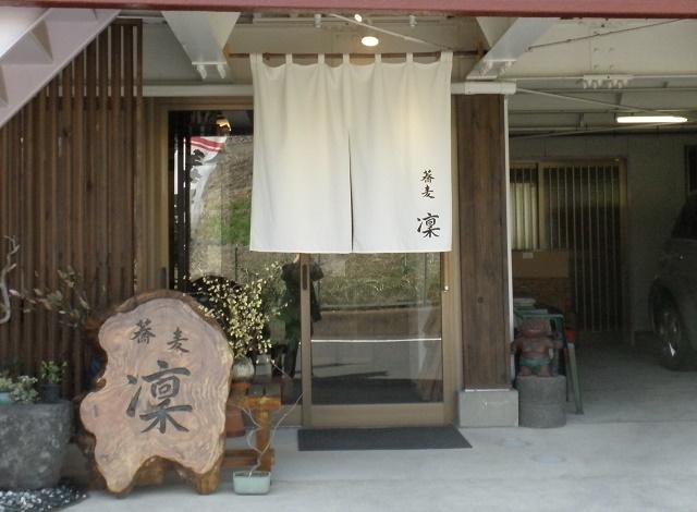 凛とした蕎麦 「蕎麦 凛」(渋川市)