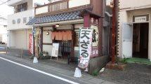 下田で出会った粋な店