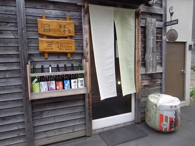 細打ち麺と太打ち麺どちらにしようかな 「蕎麦切り 春のすけ」(札幌市)