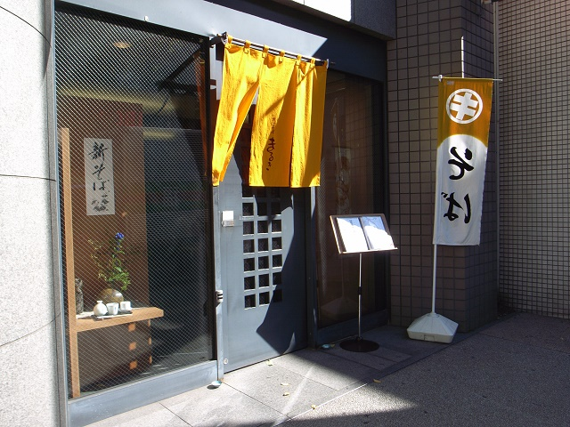 札幌中心部にある粋なそば屋 「酒とそば まるき」(札幌市)