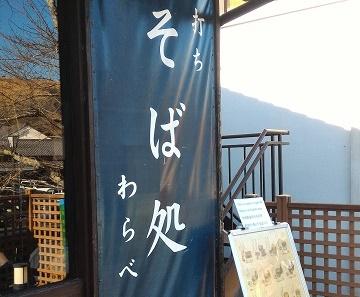 東大寺南大門近くのお蕎麦屋さん 「手打ちそば処 わらべ喜庵」(奈良市)