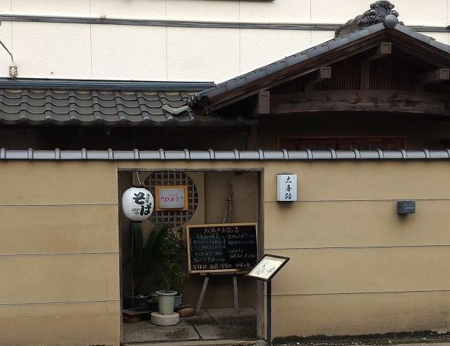 常陸秋そば50店に選ばれたお店 「太喜路」(土浦市)