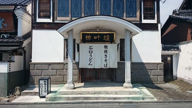 地粉のうどんと焼畑農法のそば 「慈久庵 鯨荘 塩町館」(常陸太田市)