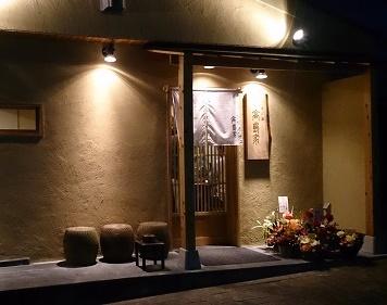 新しいお蕎麦屋さん 「そば 酒 高島屋」(藤沢市)