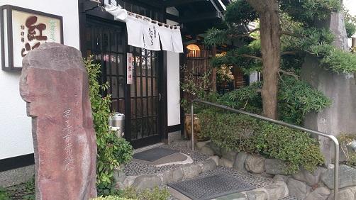 これぞ蕎麦屋 「蕎麦司 紅がら」(茅ケ崎市)