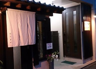 リニューアル 「そば処 波利満屋」(藤沢市)