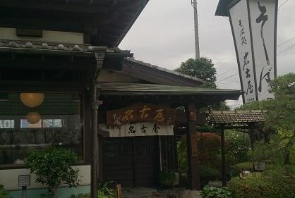 弦斎そば 「そば処 名古屋」(平塚市)