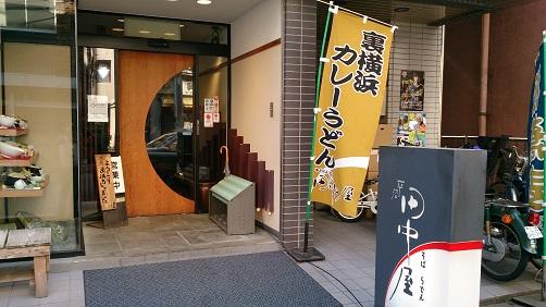 横浜の老舗「平沼 田中屋」(横浜市)