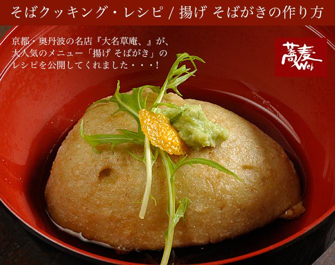 蕎麦クッキングスクール