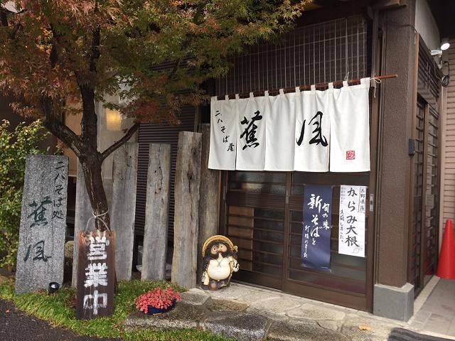 二八そばにこだわりをもった自宅そば屋 「二八そば処 蕉風」(仙台市)