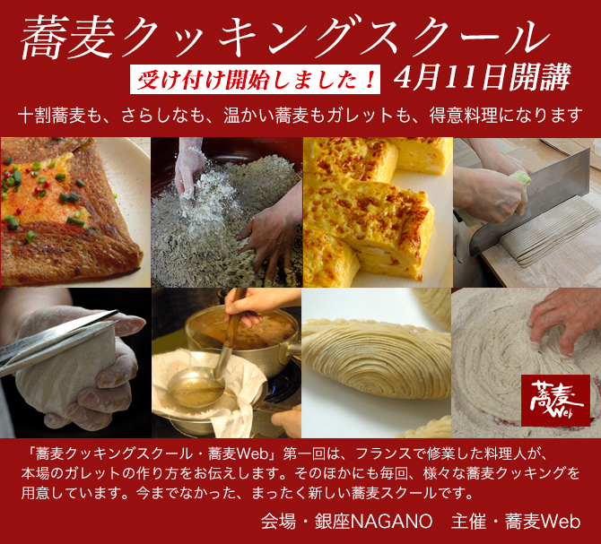 soba-cook3.jpg
