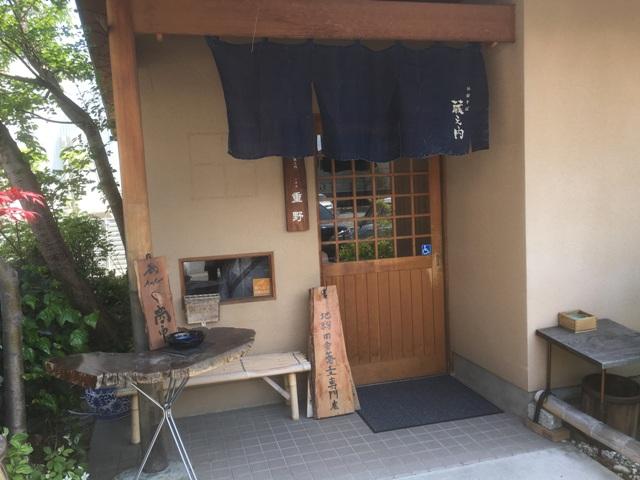 わが家お気に入りの信州そば 「手挽きそば 蔵之内」(長野市)