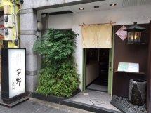 箕笊が気になって入店 「平野」(長崎市)