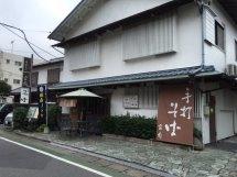 蕎麦に対する取り組みと、研究熱心な店!! 「鎌倉宮前」(鎌倉市)