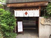 六間堀の粋な蕎麦屋さん 「ながおか」(東糀谷)