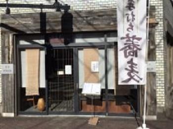 ニューウエイブの明るいお店 「蕎麦nicco(にっこ)」(下丸子)