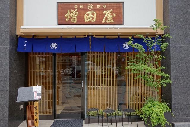 2015年9月21日に改装しました 「増田屋」(北青山)