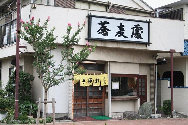 この地に35年の貫録 「手打蕎麦 高砂家」(東伊興)