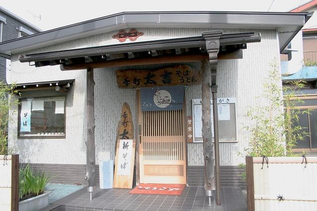 隠れたお蕎麦屋さん 「手打そば・うどん 太吉」(入谷)